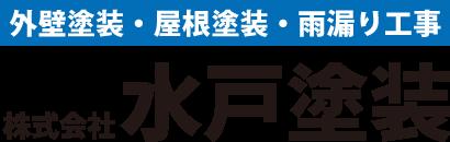 株式会社水戸塗装