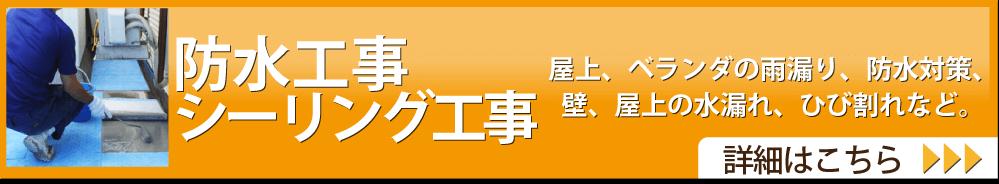 防水工事・シーリング工事のページ